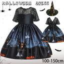 短納期 ハロウィン 衣装 子供 子供ドレス ハロウィン コスプレ 可愛い コスチューム ワンピース コスプレ衣装 ドレス …