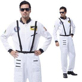 434c081a0efb0 ハロウィン衣装 男性用 大人用 宇宙飛行士・宇宙服 コスチューム ハロウィン 衣装 コスプレ