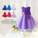 子供ドレス フォーマルドレス ドレス キッズ  パーティードレス プリンセス キッズワンピース チュールレースドレス…