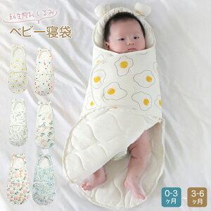 おくるみ 新生児 ベビーおくるみ ベビー服 赤ちゃん 寝袋 抱っこ布団 赤ちゃんの寝袋 夜泣き対策に コットン 柔らかく 寝かしつけ