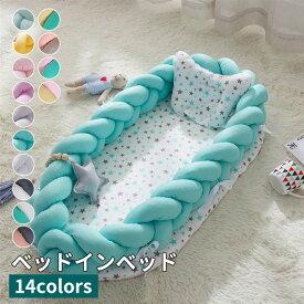 ベビーベッド ベッドインベッド 2点セット まくら 赤ちゃんベッド 14colours ベビーガード 取り外し可能 持ち運びに便利 出産祝い 寝返り防止クッション ノットクッション 編み