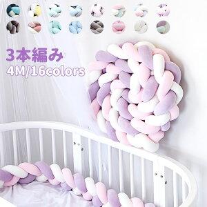 寝返り防止クッション 4M 3本編みノットクッション ノットボール ボール ベッドガード 16colors ベビー ベッドガード クッション ベッドサイド サイドガード ベッドバンパー 赤ちゃん 結び目