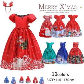 子供ドレス フォーマルドレス ドレス キッズ  パーティードレス プリンセス キッズワンピースクリスマス コスプレ サンタクロース柄 キッズ サンタ 女の子 10タイプ 2点セット カチューシャ イプ 120cm-170cm