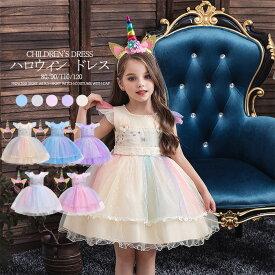 ハロウィン 衣装 子供 女の子 ワンピース コスプレ ユニコーン フェアリー 精霊 キッズ コスチューム 変装 仮装 セットアップ 5色 かわいい 80cm-120cm