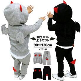 【送料無料】ハロウィン 衣装 子供 男の子 コウモリ風 カジュアル デビル風 ハロウィン コスプレ キッズ ジャージ キッズ セットアップ スウェット上下セット悪魔 フード付き
