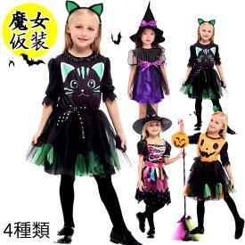 即納 送料無料 ハロウィン 衣装 子供 猫娘 コスプレ 子供用 ネコ娘 かぼちゃ コスチューム HALLOWEEN 仮装 イベント 魔法使い こども チュール ワンピース 110 120 130 140 cm 緑 こすぷれ 魔女 コスプレ 4種類