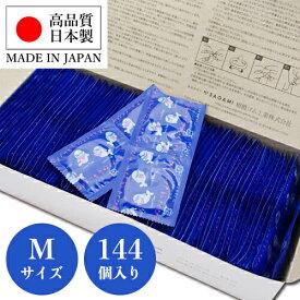 サガミラブタイムH Mサイズ 144個入 相模ゴムの業務用コンドーム