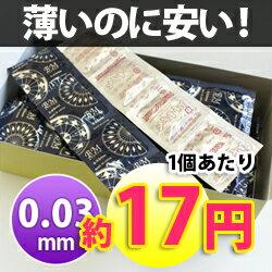 業務用コンドーム 極ウス0.03スキン Mサイズ 144個入│激安コンドーム144枚入り 避妊具 スキン 5000円以上送料無料