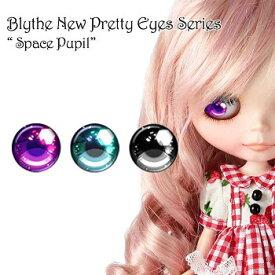 【ゆうパケット発送】Blythe ネオブライス アイパーツ New Pretty Eyes Series Space リズビバーチェ LizVivace