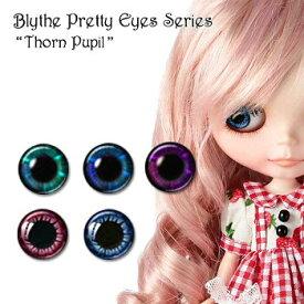 【ゆうパケット発送】Blythe ネオブライス アイパーツ Pretty Eyes Series Thorn リズビバーチェ LizVivace