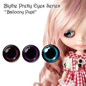 【ゆうパケット発送】Blythe ネオブライス アイパーツ Pretty Eyes Series Balloony リズビバーチェ LizVivace