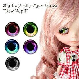 【ゆうパケット発送】Blythe ネオブライス アイパーツ Pretty Eyes Series Dew リズビバーチェ LizVivace
