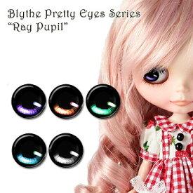 【ゆうパケット発送】Blythe ネオブライス アイパーツ Pretty Eyes Series Ray リズビバーチェ LizVivace