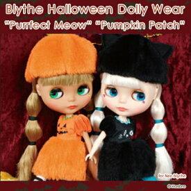 【ゆうパケット発送 限定品】Blythe ハロウィンドレスセット 『Pumpkin Patch(パンプキンパッチ)』&『Purrfect Meow(パーフェクトミャーオ)』 リズビバーチェ LizVivace