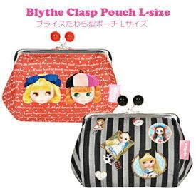 【ゆうパケット発送】Blythe ブライス 『ブライスたわら型がま口ポーチ』 Blythe Clasp Pouch L-size リズビバーチェ LizVivace