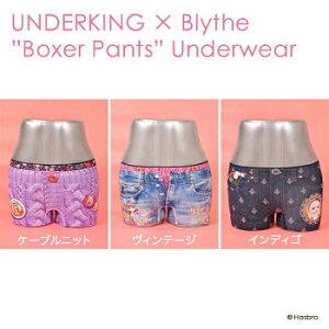 【ゆうパケット配送】Blythe UNDERKING(アンダーキング)」×Blythe アンダーウェア『ボクサーパンツ』 リズビバーチェ LizVivace