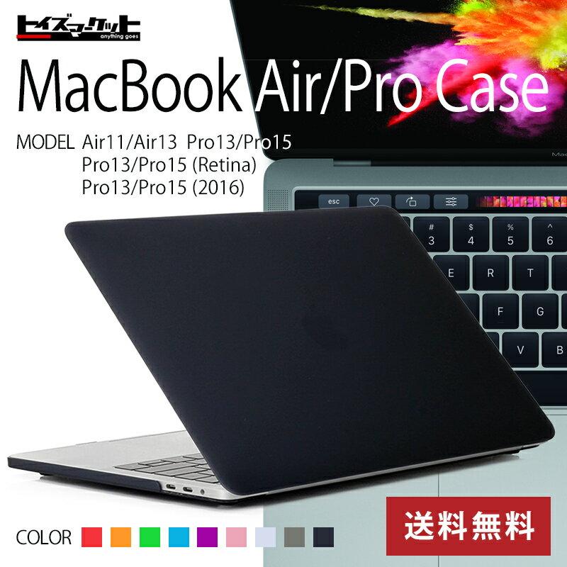 ★送料無料 MacBookシリーズ対応ケース MacBook Air Pro Retina ケース 11 12 13 15 インチ マットハードシェル型 マックブック エアー プロ 2016 タッチバー 搭載モデル対応 保護 カバー クリア A1706 A1707 A1708 Retina レティーナ