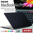 【9月25日9:59まで1000円ポッキリ】送料無料 MacBookシリーズ対応ケース MacBook Air Pro Retina ケース 11 12 13 15…