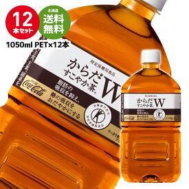 【北海道 送料無料】〔飲料〕からだすこやか茶W1050mlPET×12本ダイエット お茶 健康 熱中症 熱中症対策 水分補給 【E】【サイズE】