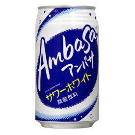 【北海道 送料無料】〔飲料〕アンバサ サワーホワイト 350ml缶×24本