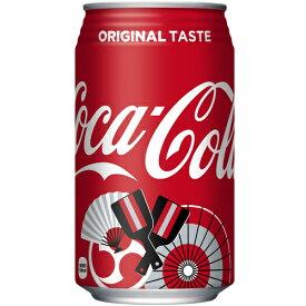 【北海道 送料無料】〔飲料〕コカ・コーラYOSAKOIソーラン祭り応援デザイン缶350ml缶×24本
