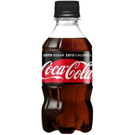 【北海道 送料無料】〔飲料〕コカ・コーラ ゼロ300mlPET×24本