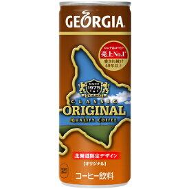 【北海道 送料無料】〔飲料〕ジョージアオリジナル250g缶×30本(北海道限定デザイン)