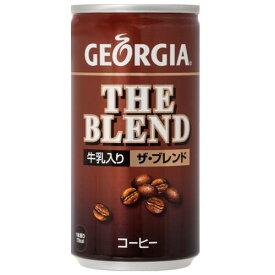 【北海道 送料無料】〔飲料〕ジョージア ザ・ブレンド 185g缶×30本