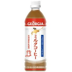 【北海道 送料無料】〔飲料〕ジョージアミルクコーヒー 500mlPET×24本