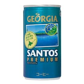 【北海道 送料無料】〔飲料〕ジョージア サントスプレミアム 185g缶×30本