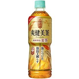 【期間限定価格】【北海道 送料無料】〔飲料〕爽健美茶健康素材の麦茶600mlPET×24本