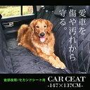 ★送料無料★【セカンドシート、後部座席用】【147cm×137cm】大判・大型 ペット用ドライブシート カーシート シート…