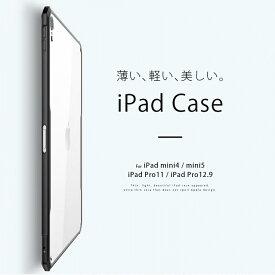 ipad ケース 送料無料 【 2020年 】【 iPad Pro11 Pro12.9 mini mini2 mini3 mini4 mini5 Air2 Air3 Air4【側面/背面保護ケース】スマートカバー スマートケース ケース 保護カバー iPadケース 薄い 軽量 父の日 プレゼント ギフト ipadcase 最新 新型 2020 第8世代 第7世代