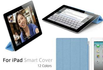 【スマートカバー各種】【バルク品】iPad2/iPad3/iPad4新しいipadnewipadipadminiipadairスマートカバー12coloriPadケース液晶保護保護カバー画面保護スタンド
