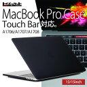 送料無料【A1707 A1706 A1708】2016年モデル対応/mac book pro 2016 ケース/macbook pro 13 ケース/mac b...