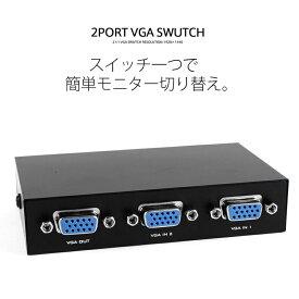 NEW【メール便送料無料】【VGA切替器】【スイッチ一つでモニター簡単切替】【2ポート】VGA切替器スイッチ/vga 変換/切替器/15ピン/ディスプレイ分配器/2way/ブラック/Switch