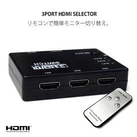 NEW★HDMI切替器【メール便送料無料】【代引き不可】【HDMI切替器】【リモコン一つでモニター簡単切替】【3ポート】HDMI切替器スイッチ HDMI変換 切替器 HDMI ディスプレイ分配器 3way ブラック Switch リモコン hdmi