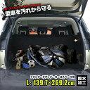 【トランク、ラゲッジ、カーゴ用】【Lサイズ139.7cm×269.2cm】アウトドア ゴルフ サッカー スポーツ用ドライブシート…