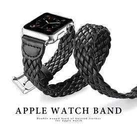 新商品 ポイント消化 送料無料【編み込みレザータイプ 1回巻 2回巻】【3色】【apple watch 1 2 3 4 5 6 SE 対応】アップルウォッチ 2重まき 二重巻 ベルト バンド applewatch 38mm 42mm ブランド 運動 おしゃれ Apple watch レザー スポーツバンド