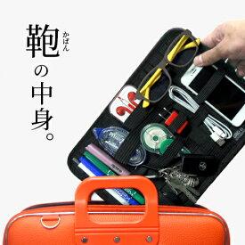 カバンの中身/ハガキサイズ/収納板/インナーバッグ/パソコンバッグ/タブレット/ノートパソコン/ブリーフケース/パソコンケース/ビジネスバッグ/カバン/PCバッグ/鞄の中身/タブレット入れ/書類入れ/ショルダー/バッグインバッグ/GRID-IT!
