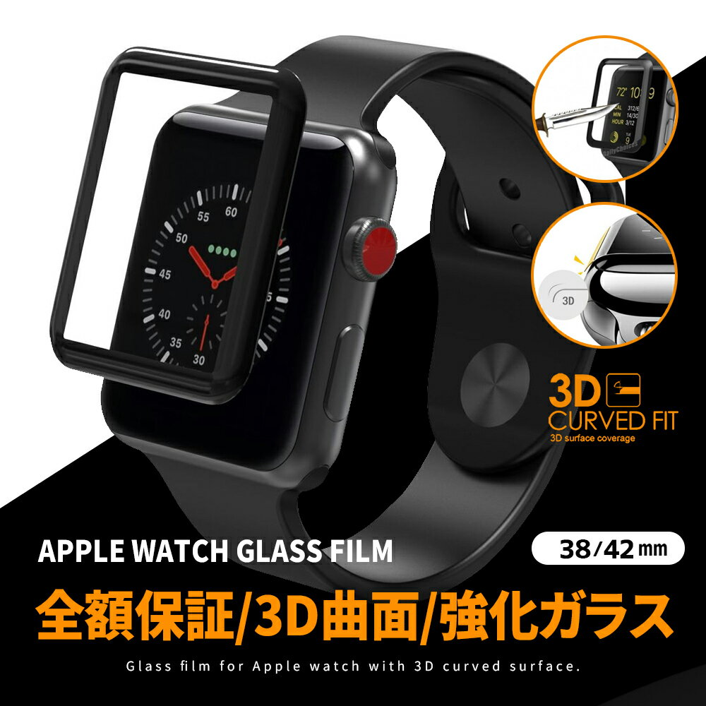 送料無料 【Apple Watch Series 1 2 3 4 対応 】アップルウォッチ カバー 44mm 42mm 40mm 38mm フィルム 3D曲面 apple watch series 4 series 3 液晶保護フィルム ガラス Apple Watch 3 全面保護フィルム アップル ウォッチ シリーズ3 ガラスフィルム アップルウォッチ4
