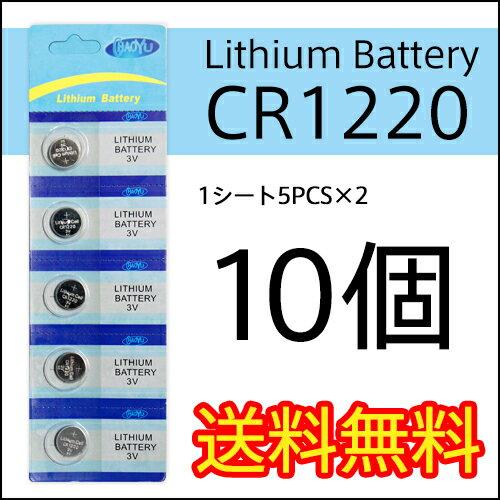 【CR1220電池】【10個】【送料無料】ボタン電池/リチウムバッテリー/リチウム電池/コイン型/外国製電池
