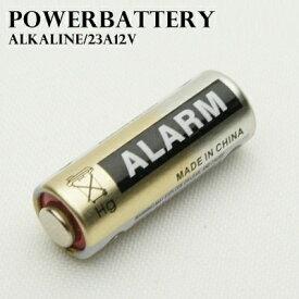 【1本】【代引き不可】【12Vアルカリ乾電池】【23A】【アルカリ電池】【予備電池】23A12V/12V23A/MS21/MN21,A23,V23GA【1本あたり】【特殊電池】【アラーム電池】【キーレス電池】時計電池【海外電池】【単5アルカリ乾電池ではありません】【12V電池】