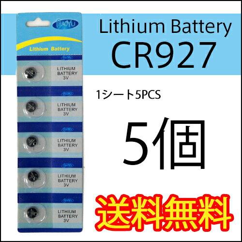 【CR927電池】【5個】【送料無料】ボタン電池/リチウムバッテリー/リチウム電池/コイン型/外国製電池