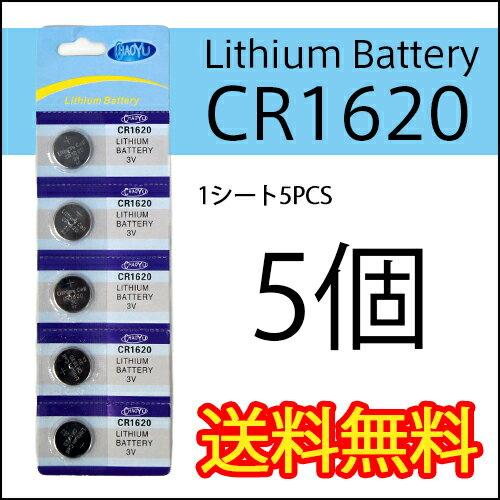 【CR1620電池】【5個】【送料無料】ボタン電池/リチウムバッテリー/リチウム電池/コイン型/外国製電池