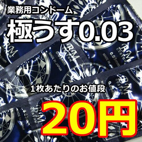 【数量限定】【極うす0.03mm】【メール便対応可能】【業務用コンドーム】中西ゴム/ラブホテルや風俗でも使用されている普通のコンドームです 避妊具
