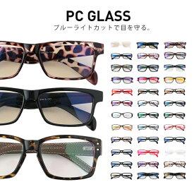 送料無料【51パターン】【ブルーライトカット】ブルーライトから目を守るパソコン用メガネ/PC眼鏡/PCメガネ/PCめがね/パソコンメガネ/パソコンめがね/パソコン眼鏡/UVカット/青色光カット/PCグラス/紫外線99%カット