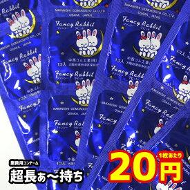 【数量限定】【超長ぁ〜持ち】【メール便対応可能】【業務用コンドーム】中西ゴム/ラブホテルや風俗でも使用されている普通のコンドームです/避妊具