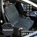 送料無料【運転席、助手席用】シングルシート ペット用ドライブシート カーシート シートカバー 汚れに強い防水シート…