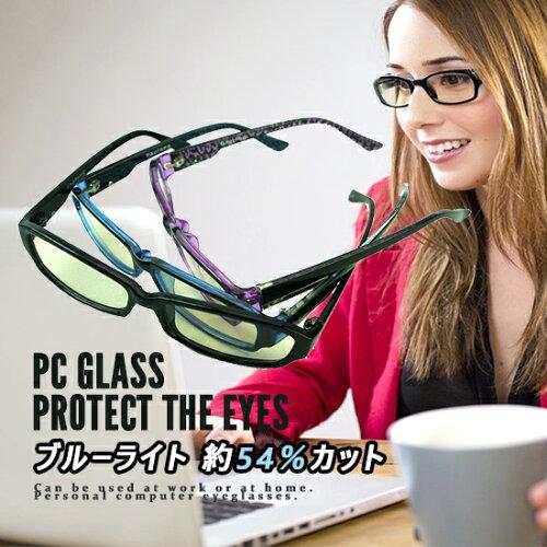 PC眼鏡/PCメガネ/PCめがね/パソコンメガネ/パソコンめがね